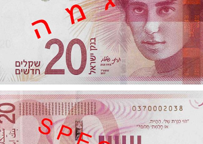 Nouveaux billets israéliens de 20 et 100 shekels