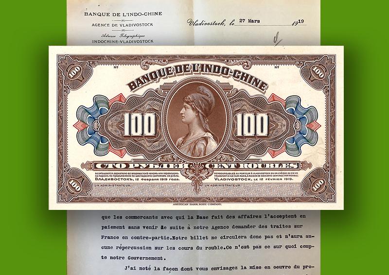 Les roubles de la Banque de l'Indochine (1918-1920)