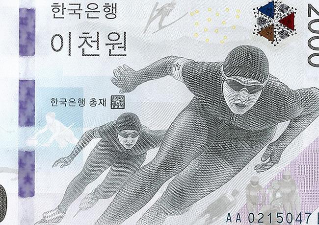 Billet commémoratif de 2000 won – JO d'hiver de 2018 à PyeongChang Corée du Sud