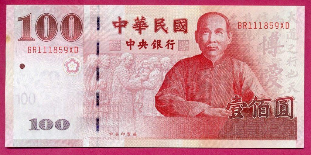 $100 SUN YAT SEN