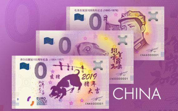 Billets 0 euro souvenir – Chine 2018