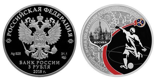 Monnaies et billets commémoratifs coupe du monde de Football FIFA Russie 2018