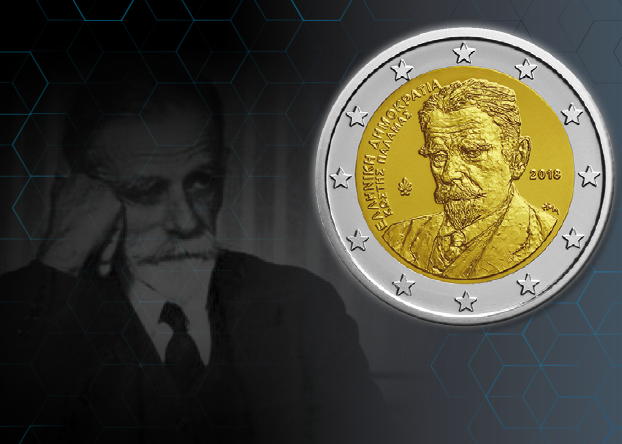 Programme numismatique 2018 grec: De la Mythologie à l'Economie