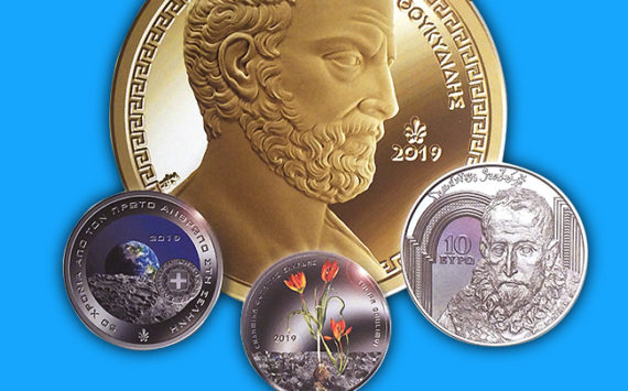 2019 Greek Numismatic Program