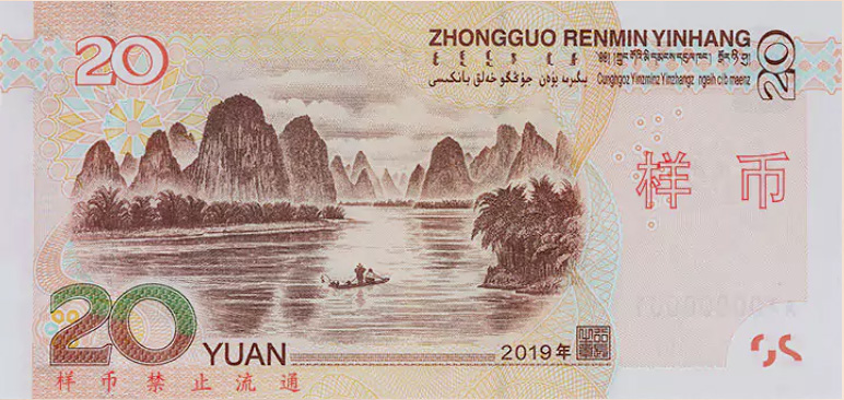 The New Banknotes Chinese Central Bank 2019