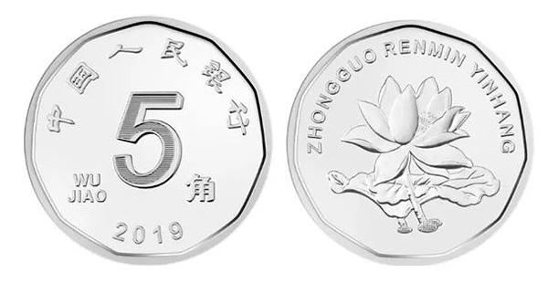 New Chinese coins of 1 yuan, 0.5 yuan and 0.1 yuan - 2019