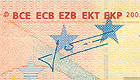 Nomination à la tête de la BCE de Christine LAGARDE