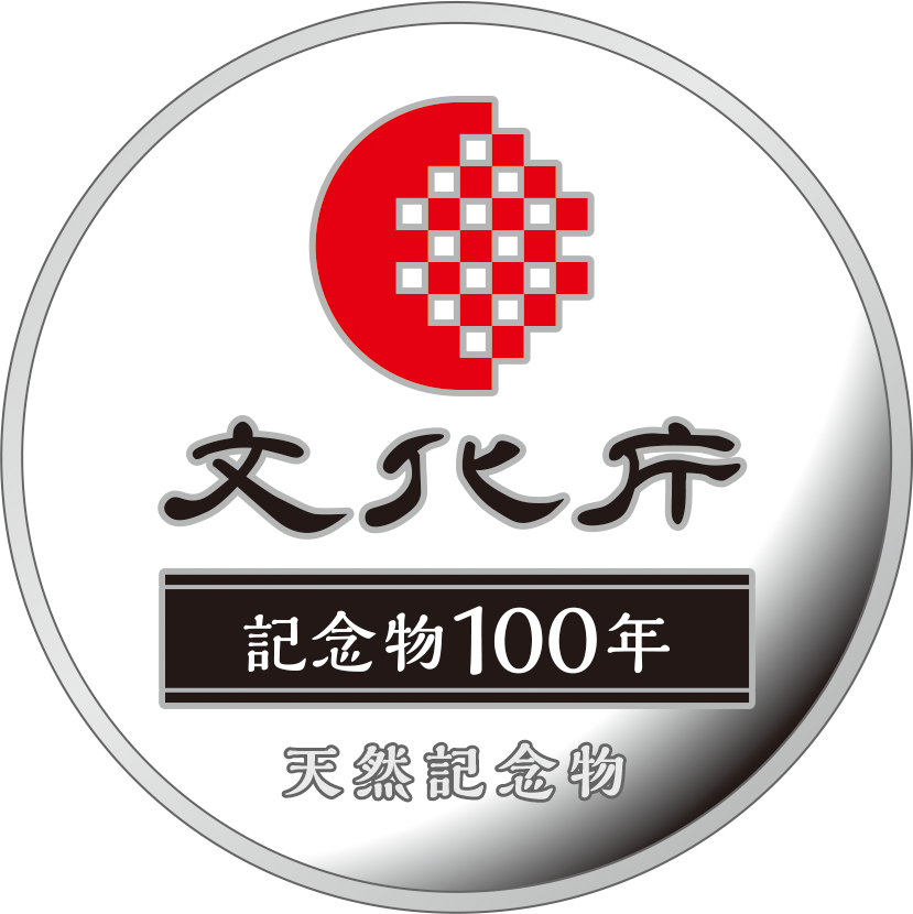 Sets monétaires BU et BE japonais 2020: 100 ans de la Protection de la nature