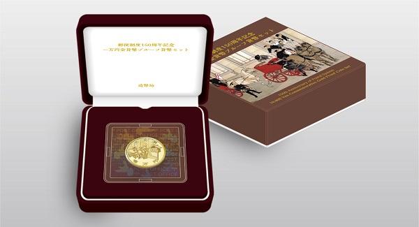 La Monnaie du Japon va frapper de nouvelles pièces commémoratives 2021