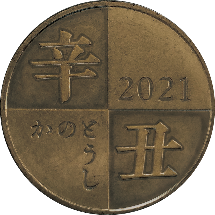 2021 Japan annual coin sets