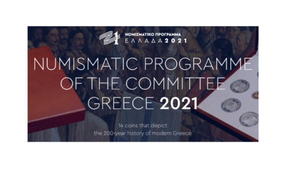 Programme numismatique 2021 de la Grèce