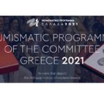 2021 greek numismatic program