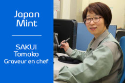 Interview exclusive de SAKUI Tomoko, graveur en chef de la JAPAN MINT