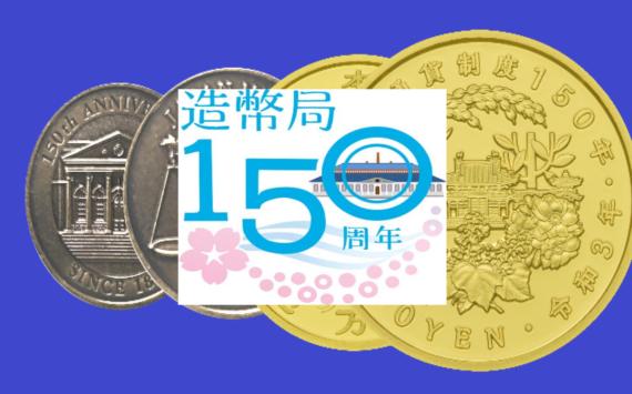 La Japan Mint célèbre ses 150 ans avec un set BU et une pièce en or