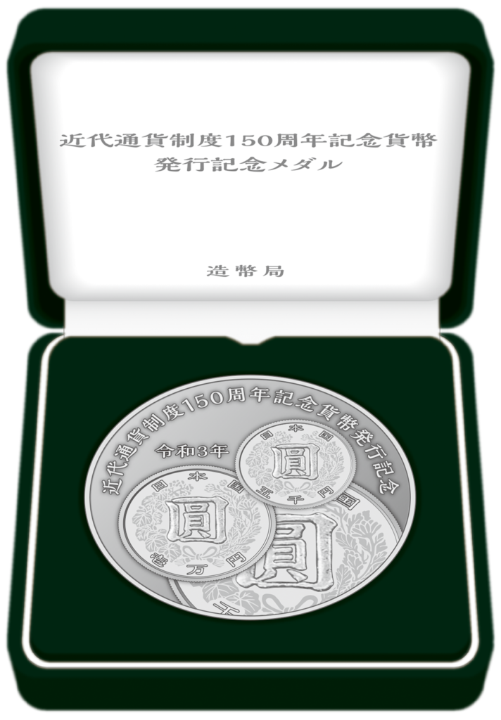 New coins and medals - 150th anniversary of Japan modern currency system