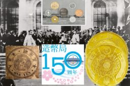 In 2021 Japan Mint Celebrates its 150th anniversary