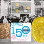 En 2021, la Monnaie du Japon célèbre son 150eme anniversaire